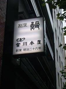miyagawa%20soto%201.JPG