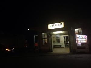 nebukawa_station.jpg