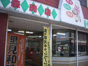 satomiwabuta%20mise1.JPG