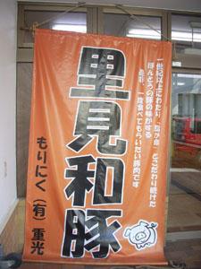 satomiwabuta%20mise2.JPG