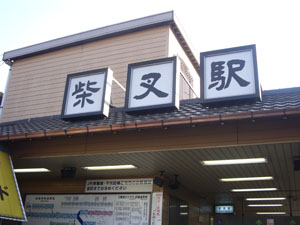 sibamataeki.jpg