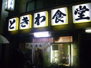 tokiwashokudou%20soto.jpg